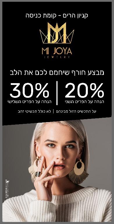 20% 30% הנחה