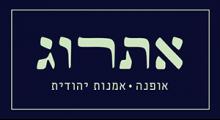 Etrog_logo_malben